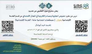 إعلان لمشروع (عون) عن مراجعة عدة مقررات لأقسام مختلفة