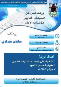 Jamoum University College Holds Quality Workshops