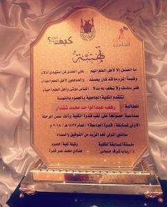 الطالبة رهف شقدار من قسم الحاسب الآلي تفوز بالترشيح الأولي لمسابقة قدوة الجامعة