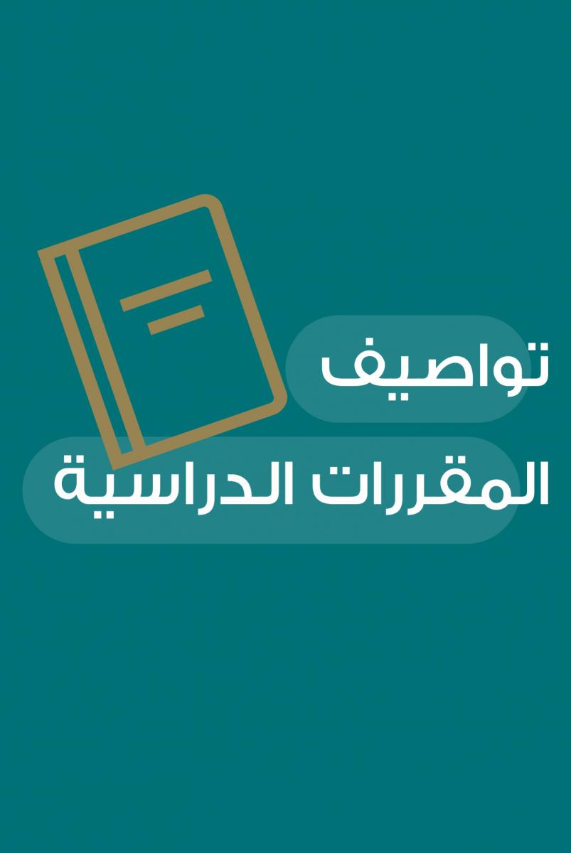 تواصيف المقررات الدراسية