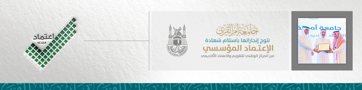 Academic Accreditation for the UQU