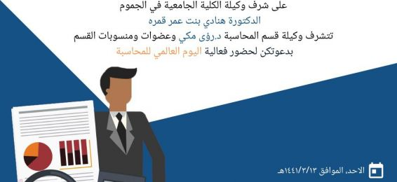 The Department of Accounting in Jamoum Holds the Event for 'The International Accounting Day'