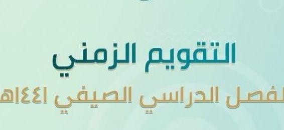 التقويم الزمني للفصل الدراسي الصيفي1441هـ