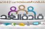 ملتقى المستجدين للعام الأكاديمي ١٤٤٢ هـ تحت شعار (قادة الغد)