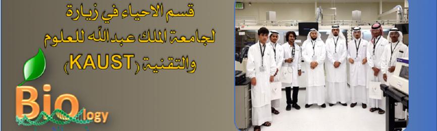 قسم الأحياء يزور جامعة الملك عبدالله للعلوم والتقنية (كاوست KAUST)