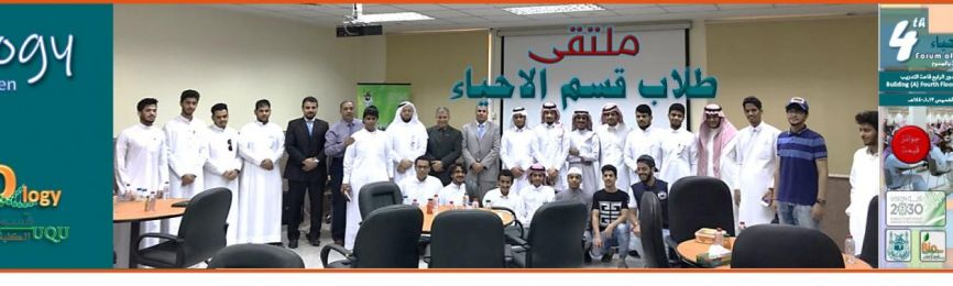 Students of the Department of Biology Forum for AY 1439\1440 AH