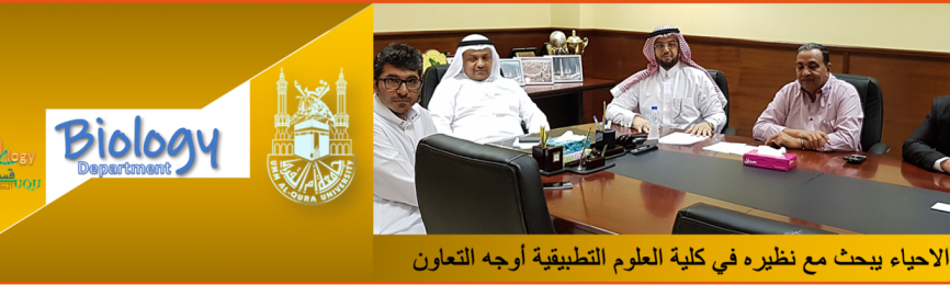 Biology Department Visits its Counterpart at Applied Sciences College