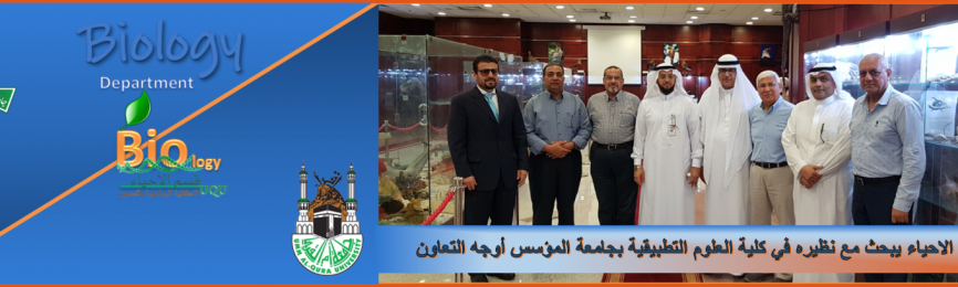 Biology Dept Visits Counterpart at KAU Applied Sciences College
