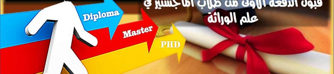 قبول الدفعة الأولى من طلاب الدراسات العليا بقسم الأحياء بالجموم