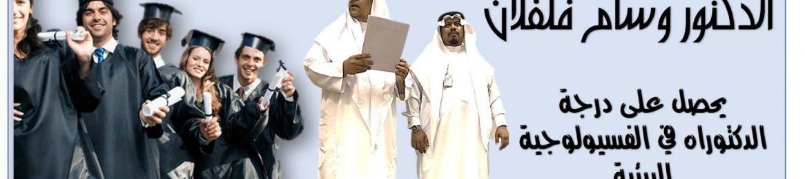 تهنئة لسعادة الدكتور وسام فلفلان بمناسبة حصوله على درجة الدكتوراه