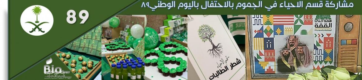 The Department of Biology in Jamoum Participates in the 89th National Day Ceremony