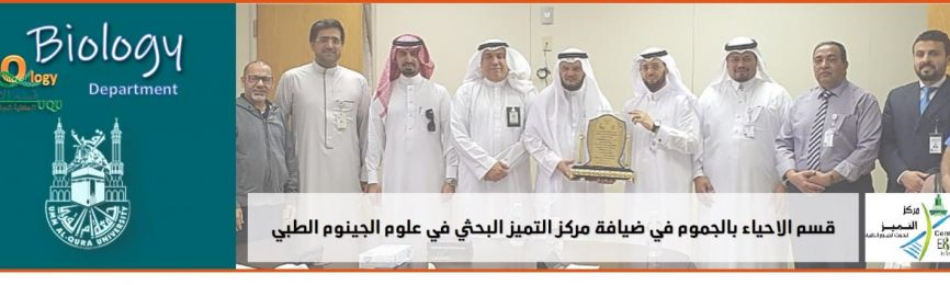 The Biology Department in Jamoum is a Guest at the Center of Excellence in Genomic Medicine Research in Jeddah