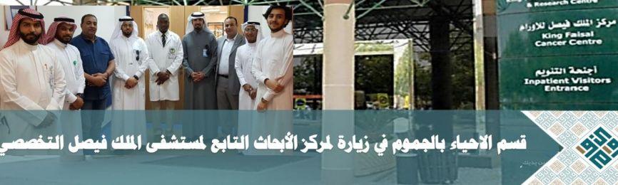 قسم الأحياء بالجموم يزور مركز الأبحاث بمستشفى الملك فيصل التخصصي بجدة