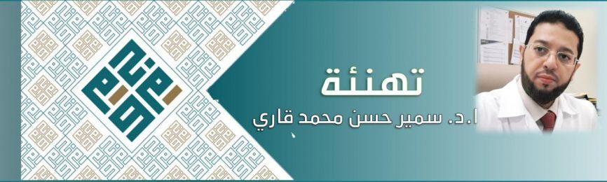 منسوبو قسم الأحياء يهنئون سعادة الأستاذ الدكتور سمير بن حسن قاري على الترقية