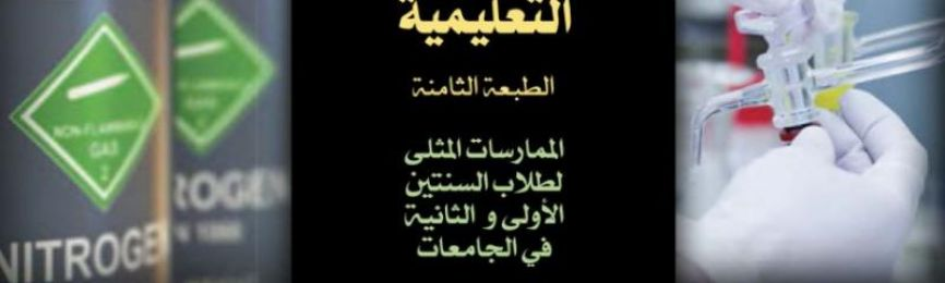ترجمة وتعديل النسخة العربية من كتاب (الأمن والسلامة في مختبرات الكيمياء التعليمية)