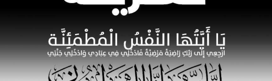 عزاء واجب لأسرة الطالب ماجد فواز مسعود السريحي