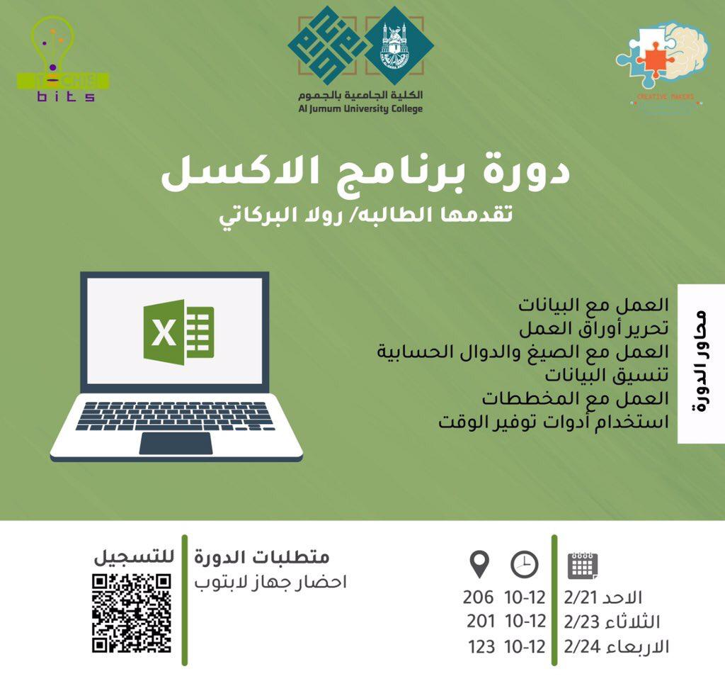 A Course Entitled: 'Excel Program'