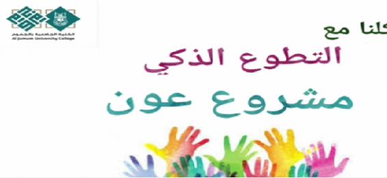 إطلاق مشروع التطوع الذكي(عون التعليمي)