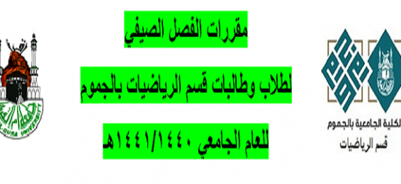 مقررات الفصل الصيفي لطلاب وطالبات القسم للعام الجامعي ١٤٤١/١٤٤٠هـ
