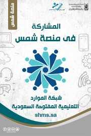 Open Educational Resources Platform (SHMS)