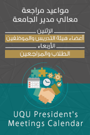 Booking an Appointment with His Excellency the UQU President