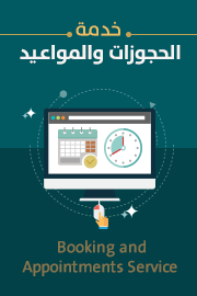 The Deanship of Information Technology Launches the Electronic Booking and Appointments Service for All the University Administrations
