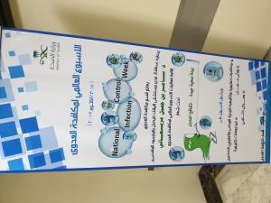 كلية العلوم الصحية بالليث تشارك مستشفى الملك فيصل فعاليات اليوم العالمي لمكافحة العدوى