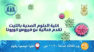 بالتعاون مع الكلية الجامعية كلية العلوم الصحية بالليث تقدم ندوة عن فيروس الكورونا