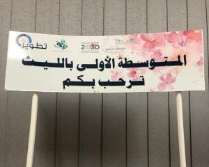 Female Students of the College of Health Sciences Organize an Awareness Activity about Novel Coronavirus at the First Preparatory School