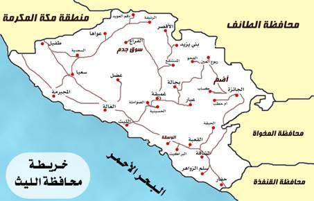 محافظة الليث كلية العلوم الصحية بالليث جامعة أم القرى