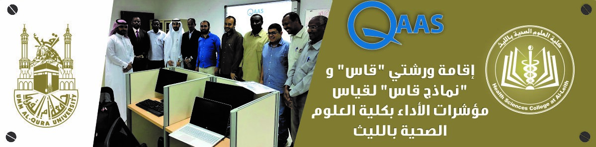 College of Health Sciences in Al-Leith Holds QAAS Workshop, and Implements QAAS Forms for Measuring Performance Indicators