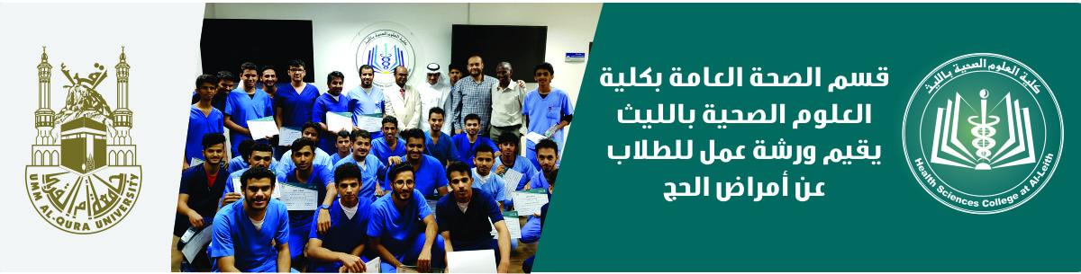 'Hajj Diseases' Course