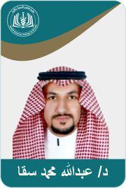 عبدالله محمد عبدالله سقا