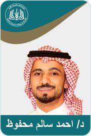 أحمد سالم محمد بن محفوظ