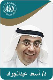 د. أسعد بن عبدالرحمن بن أسعد عبدالجواد