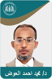 د. محمد أحمد العوض عطية