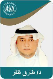 د. طارق عبدالله أحمد بن ظفر