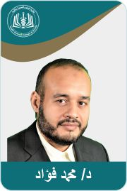 د. محمد أحمد فؤاد سيد أحمد