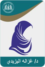 غزاله هلال بن خاتم اليزيدي
