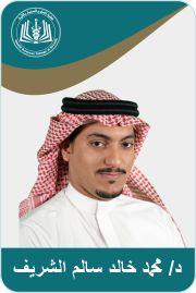محمد خالد سالم الشريف