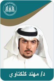 د. مهند صلاح عثمان كلكتاوي