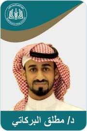 د. مطلق محمد فيصل البركاتي
