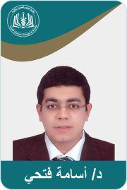 د. أسامة فتحي عبدالوهاب