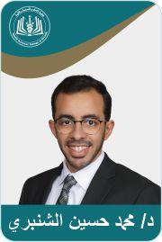 محمد حسين الشنبري