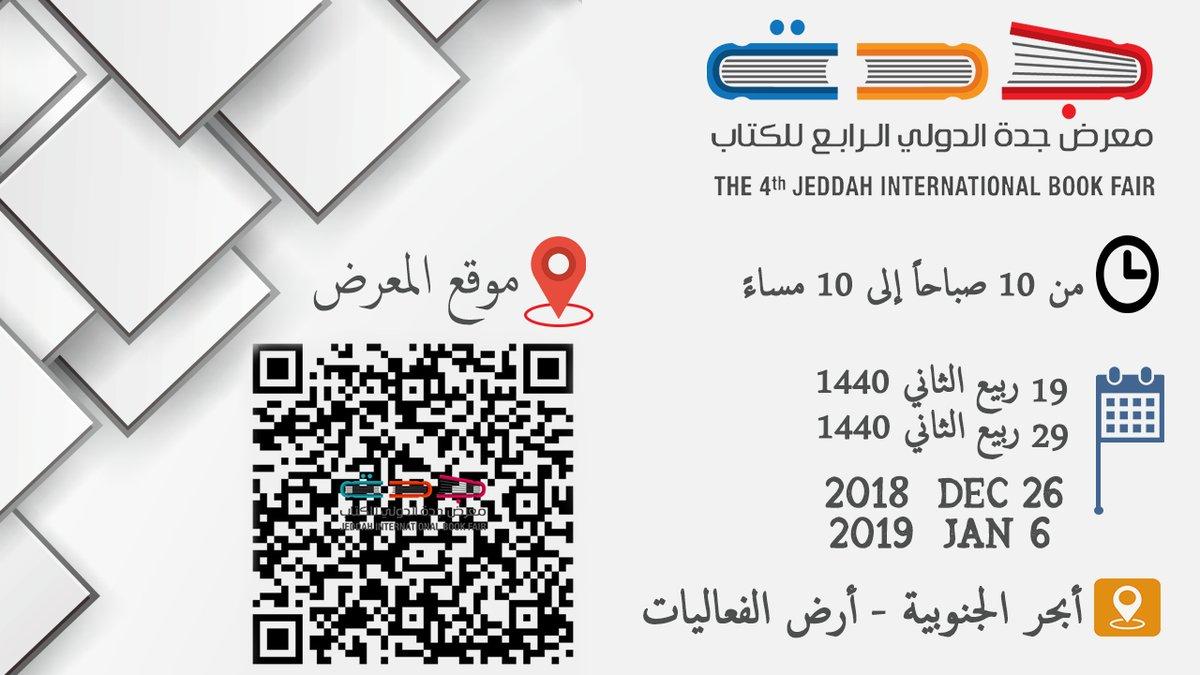 معرض جدة الدولي للكتاب عمادة شئون المكتبات وكالة الجامعة للدراسات العليا والبحث العلمي جامعة أم القرى