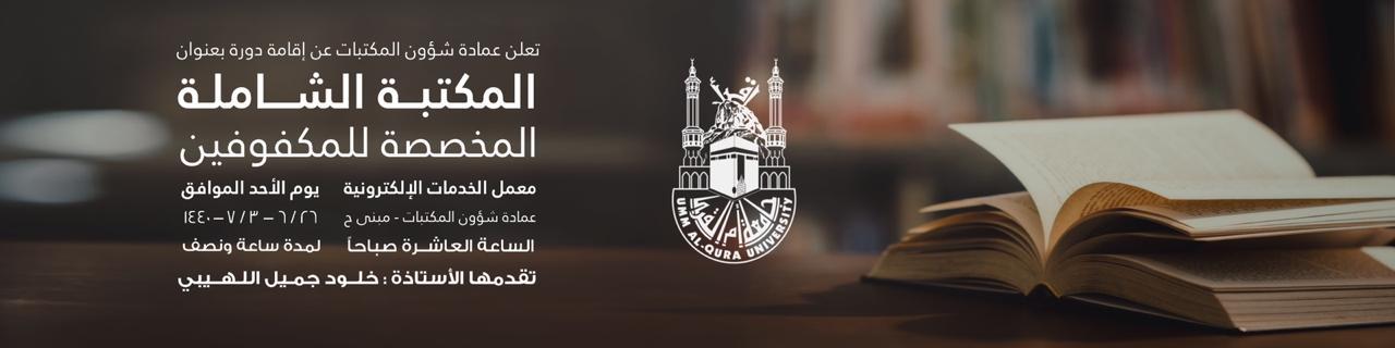 مكتبة الملك عبدالله الجامعية
