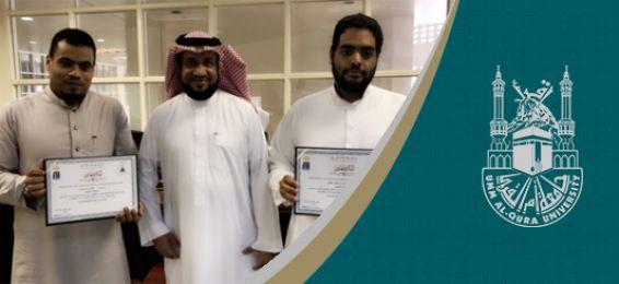 جامعة حائل تقدم شهادتي شكر وتقدير لموظفي المكتبة وائل عادل وياسر المالكي