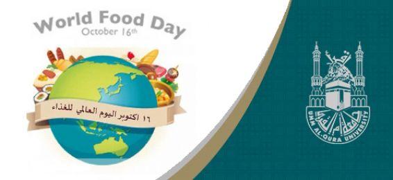اليوم العالمي للغذاء 1440هـ