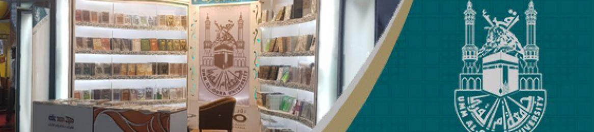 جامعة أم القرى تشارك للمرة الرابعة بمعرض جدة الدولي للكتاب