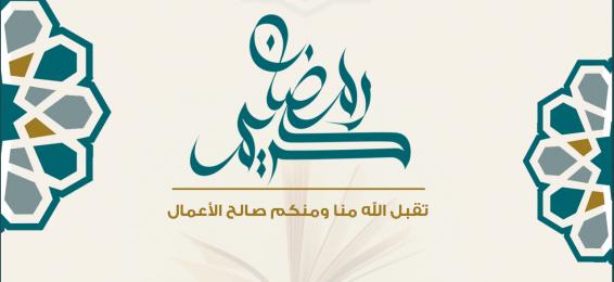تهنئة عمادة شؤون المكتبات بشهر رمضان الكريم
